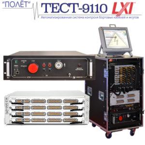 ТЕСТ-9110-LXI