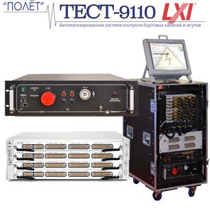 Автоматизированная высоковольтная измерительная система контроля монтажа в LXI исполнении